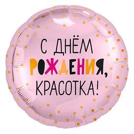 """Фольгированный шар """"Круг, С Днем Рождения, Красотка!, Розовый"""" 18″ (46 см)"""