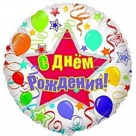 """Фольгированный шар """"С Днем рождения (Шары и ленты), на русском языке"""" 18″ (46 см)"""