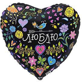 """Фольгированный шар """"Черное сердце, признание в любви"""" 18″ (46 см)"""