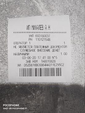Товарный чек - ИП Михалев Александр Николаевич