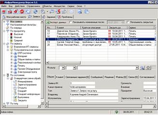 ИнфраМенеджер Service Desk ИнфраМенеджер (коробочная версия), Серверная лицензия Light (включены 3 клиентские лицензии)