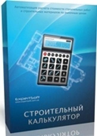 Эксперт-Софт Строительный калькулятор Эксперт-Софт (коробочная версия), лицензия на 1 локальное рабочее место