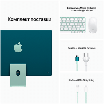 24-inch iMac with Retina 4.5K display: Apple M1 chip with 8-core CPU and 7-core GPU, 256GB - Green, Model A2439 Apple MJV83