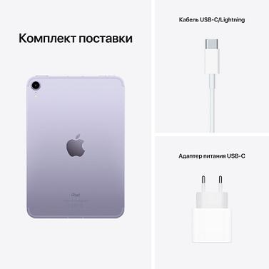 IPad mini Wi-Fi 64GB - Purple Apple MK7R3RK/A