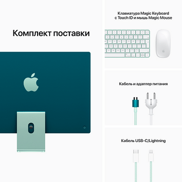 24-inch iMac with Retina 4.5K display: Apple M1 chip with 8-core CPU and 8-core GPU, 512GB - Green, Model A2438 Apple MGPJ3
