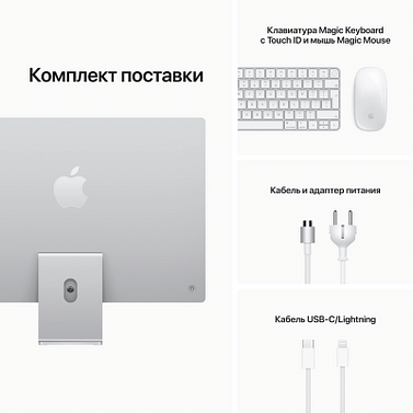 24-inch iMac with Retina 4.5K display: Apple M1 chip with 8-core CPU and 8-core GPU, 512GB - Silver, Model A2438 Apple MGPD3