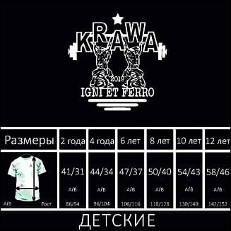 Футболки детские с принтом на груди KRAWA