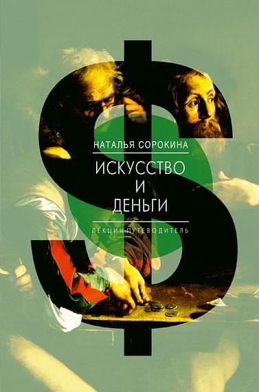ЗвездаЛекций/Искусство и деньги Артикул: 40302 АСТ Сорокина Н.