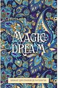 Magic dream. Блокнот для списков дел и покупок Артикул: 80203 Эксмо