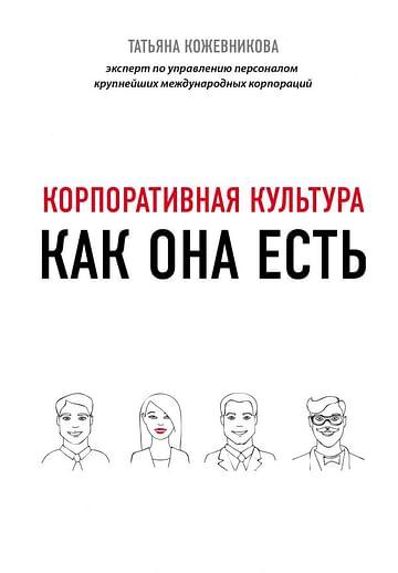 Корпоративная культура Артикул: 81034 Эксмо Кожевникова Т.Ю.