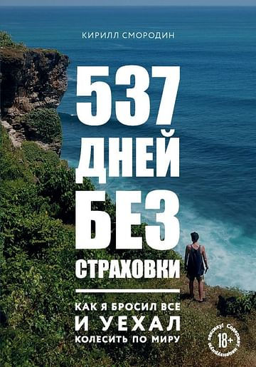 537 дней без страховки. Как я бросил все и уехал колесить по миру Артикул: 83400 Эксмо Смородин К.А.