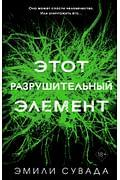 Этот разрушительный элемент (#3) Артикул: 83606 Эксмо Сувада Э.