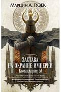 Застава на окраине Империи. Командория 54 Артикул: 84077 Эксмо Гузек М.