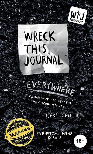 Уничтожь меня везде! (англ. название Wreck This Journal Everywhere) Артикул: 2755 Эксмо Смит К.