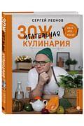 ЗОЖигательная кулинария. Anti-age-кухня Артикул: 73203 Эксмо Леонов С.Ю.
