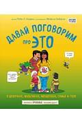 Давай поговорим про ЭТО: о девочках, мальчиках, младенцах, семьях и теле Артикул: 14308 Эксмо Харрис Р., Эмберли М