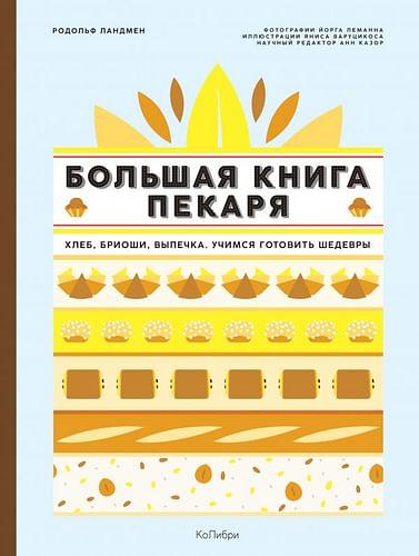 Большая книга пекаря: Хлеб, бриоши, выпечка. Учимся готовить шедевры Артикул: 74667 Азбука-Аттикус Ландмен Р.