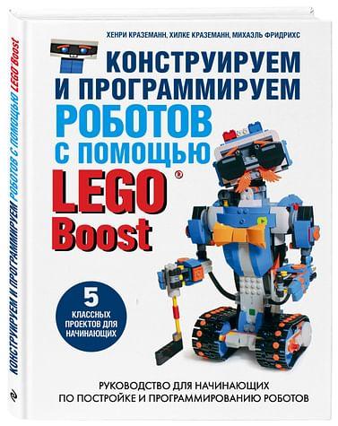 Конструируем и программируем роботов с помощью LEGO Boost Артикул: 51409 Эксмо Краземанн Х., Кразем