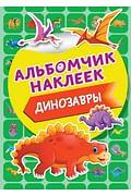Динозавры Артикул: 86377 АСТ .