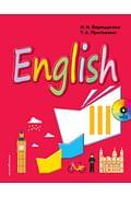 Английский язык. III класс. Учебник + компакт-диск MP3 Артикул: 86432 Эксмо Верещагина И.Н., При