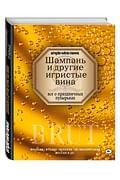 Шампань и другие игристые вина Артикул: 19414 Эксмо