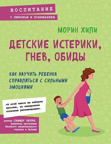 Детские истерики, гнев, обиды. Как научить ребенка справляться с сильными эмоциями Артикул: 88100 Эксмо Хили Морин