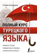 Полный курс турецкого языка Артикул: 89400 АСТ Кальмуцкая С.О.