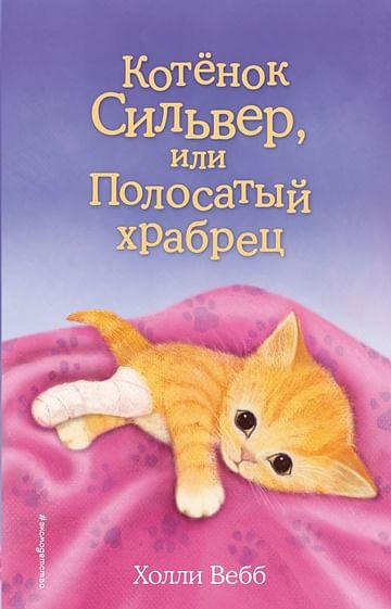 Котёнок Сильвер, или Полосатый храбрец (выпуск 25) Артикул: 14304 Эксмо Вебб Х