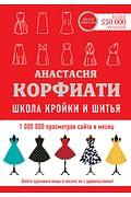 Школа кройки и шитья Анастасии Корфиати. Обновленное издание Артикул: 90735 АСТ