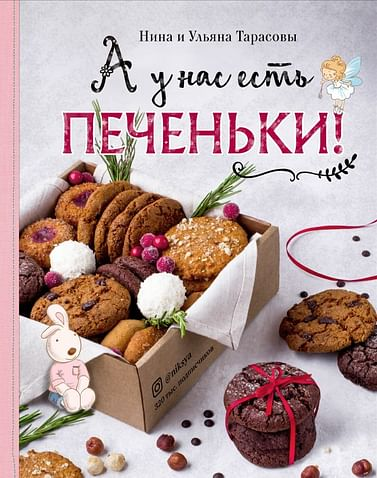 А у нас есть печеньки! Артикул: 90941 Эксмо Нина Тарасова