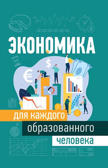 Экономика для каждого образованного человека Артикул: 90991 АСТ Петтинджер Т.