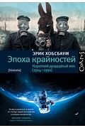 Эпоха крайностей Артикул: 91295 АСТ Хобсбаум Э.