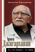 Армен Джигарханян: То, что отдал - то твое Артикул: 91309 АСТ Тараховский С.Э.