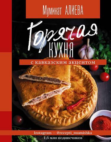 Горячая кухня с кавказским акцентом Артикул: 91346 АСТ Алиева М.А.