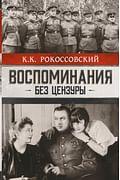 Воспоминания без цензуры Артикул: 91383 АСТ Рокоссовский К.К.