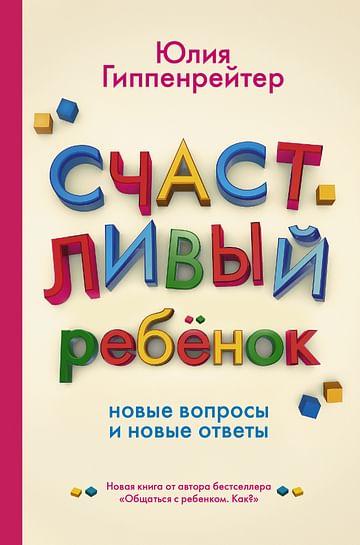 Счастливый ребенок: новые вопросы и новые ответы Артикул: 6544 АСТ Гиппенрейтер Ю.Б.