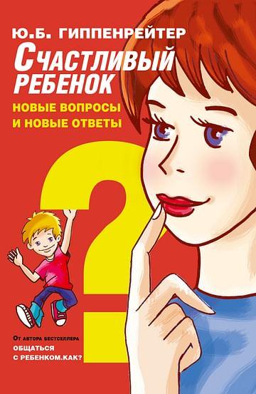 Счастливый ребенок: новые вопросы и новые ответы Артикул: 6546 АСТ Гиппенрейтер Ю.Б.