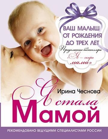 Я стала мамой! Артикул: 6556 АСТ Чеснова Ирина