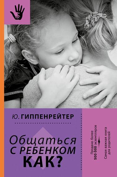 Общаться с ребенком. Как? Артикул: 12678 АСТ Гиппенрейтер Ю.Б.