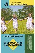 О воспитании и самопознании Артикул: 33811 АСТ Митрополит Сурожский