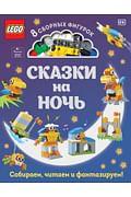 LEGO Сказки на ночь (+ набор LEGO из 70 элементов) Артикул: 92605 Эксмо Косара Т.