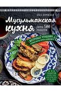 Мусульманская кухня Артикул: 92617 Эксмо Элга Боровская