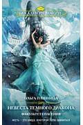 Невеста темного дракона. Факультет спасения Артикул: 92815 Эксмо Пашнина О.О.