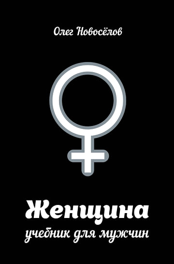Женщина. Учебник для мужчин. Артикул: 12754 АСТ Новоселов О.