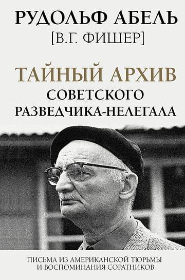 Тайный архив советского разведчика-нелегала Артикул: 93859 АСТ Абель Рудольф [В.Г.