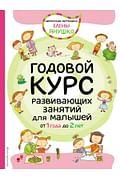 1+ Годовой курс развивающих занятий для малышей от 1 года до 2 лет Артикул: 25425 Эксмо Янушко Е.А.