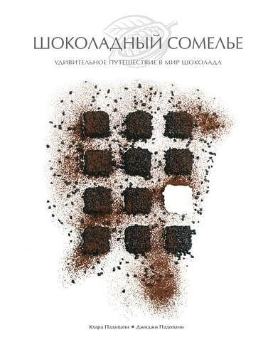 Шоколадный сомелье. Удивительное путешествие в мир шоколада Артикул: 94724 Эксмо Клара Падовани, Джид
