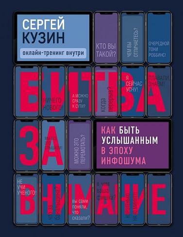 Битва за внимание. Как быть услышанным в эпоху инфошума Артикул: 94964 Эксмо Кузин С.А.