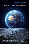 Державы земные Артикул: 95588 Эксмо Коркоран Т.