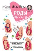 Роды - просто. Беременность, роды, первые месяцы жизни малыша - о самом важном в жизни женщины. Артикул: 59718 АСТ Мока Лиза